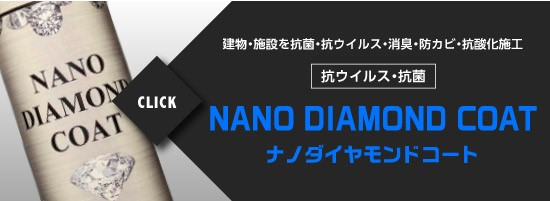 【公式】抗ウイルス・抗菌 ナノダイヤモンドコートのリンク